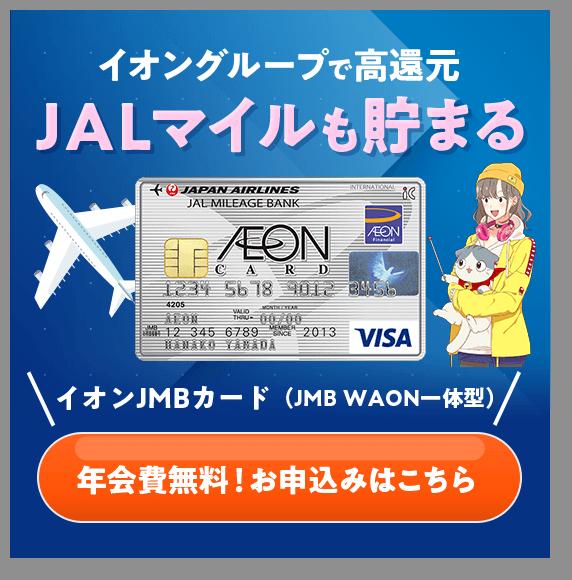 イオンクレジットカード
