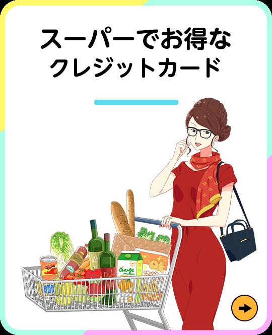 スーパーでお得なクレジットカード