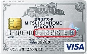 クレジットカード番号7~15桁目説明画像