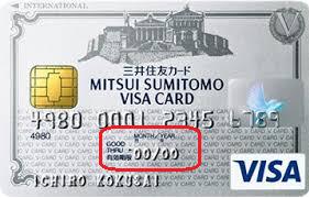 クレジットカード有効期限説明画像