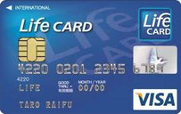 ライフカードカード