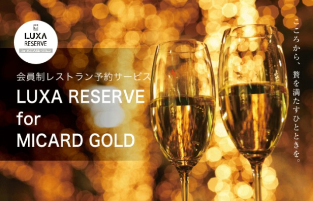 LUXA RESERVE for MICARD+GOLD