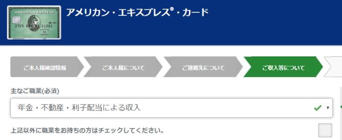アメックスグリーンカード申込み画面の職業選択肢の欄