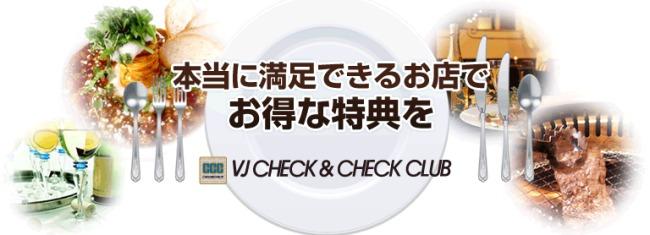 VJ CHECK&CHECK CLUB説明画像