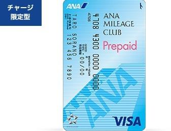 ANA VISAプリペイドカード(チャージ限定型)