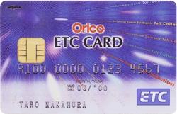 ETCカード画像