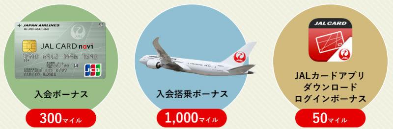 JALカードnaviボーナスマイル詳細説明画像