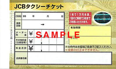 JCBタクシーチケットサンプル画像