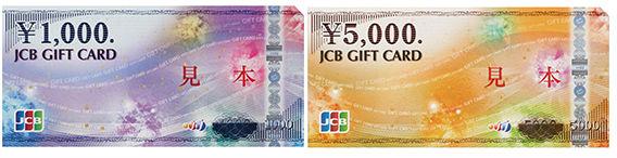 JCBギフトカード画像