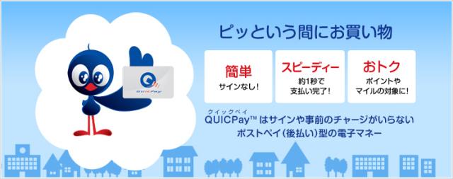 電子マネーQUICPay画像