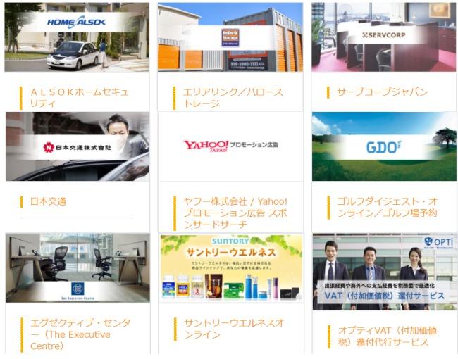 Visaビジネスオファー説明画像