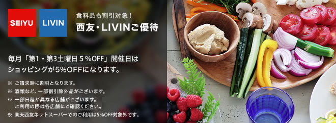 西友・LIVINが5日・20日5%OFF説明画像
