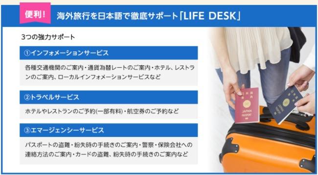 LIFE DESK説明画像
