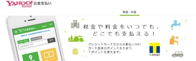 Yahoo!公金支払い説明画像