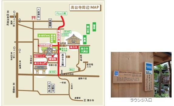 高台寺京都特別ラウンジ画像
