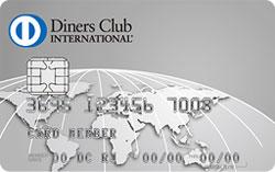 ダイナースクラブカード