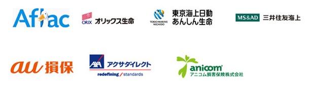 e JALポイントが貰える保険会社ロゴ一覧画像