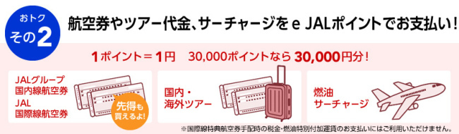 e JALポイントで航空券購入可能説明画像