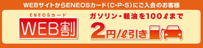 ENEOSカード入会特典説明画像