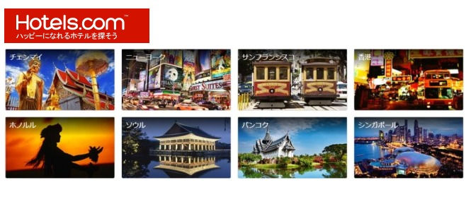 Hotels.com説明画像