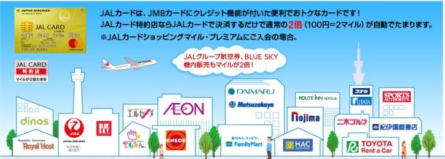 JALカード特約店画像