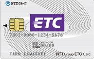 NTTグループカードのETCカード画像