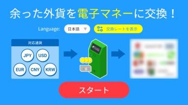 ポケットチェンジ言語選択画面
