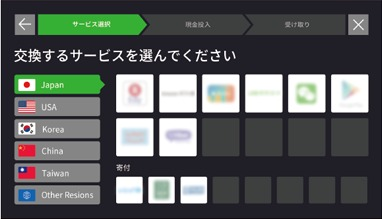 交換先サービス選択画面