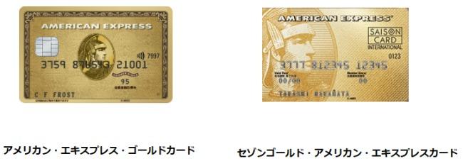 セゾンゴールドとアメックスゴールドのカード画像