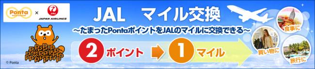 JALのマイルに移行説明画像
