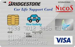 ブリヂストン カーライフサポートカード
