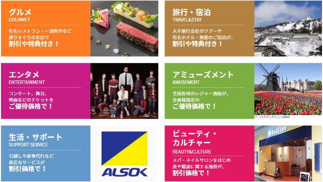 大丸松坂屋(JFR)カード会員優待説明画像