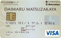 大丸松坂屋(JFR)カード