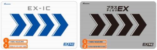 エクスプレス専用ICカード画像