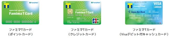 3種類のファミマTカード