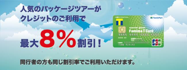 旅行ツアー代金が3~8%OFF画像