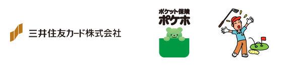 三井住友VISAカード会員専用のポケット保険 ゴルフコース説明画像