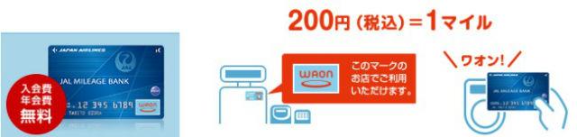 JMB WAONカード利用によりマイルが貯まる説明画像