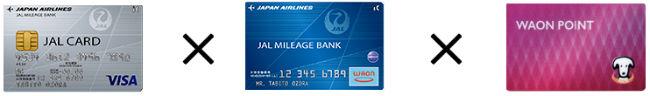 JMB WAONカード×JALカード×WAONPOINTカード画像