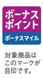 ボーナスポイント対象商品のマーク画像