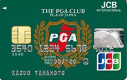 JCBザ・PGAクラブカード