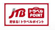 JTBトラベルポイント加盟店ロゴ画像