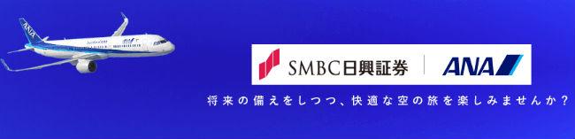 SMBC日興証券でマイルが貯まる説明画像