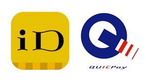 iDとQUICPayロゴ画像
