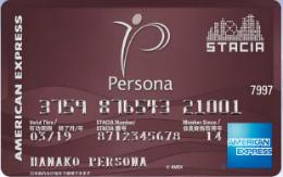 ペルソナSTACIA アメリカン・エキスプレス・カード