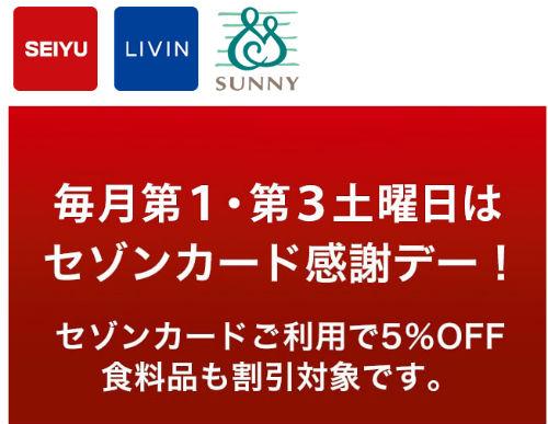 5日・20日は西友とLIVINが5%オフ説明画像