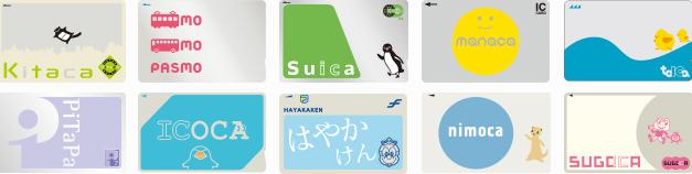 スマートEX利用可能な交通系ICカード画像