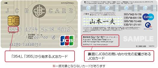 JCBトッピング保険加入資格があるJCBカード説明画像
