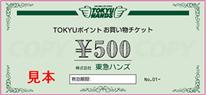 東急ハンズ500円お買い物券画像