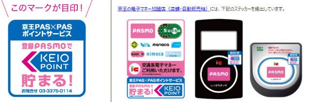 PASMO電子マネー利用可能マーク画像